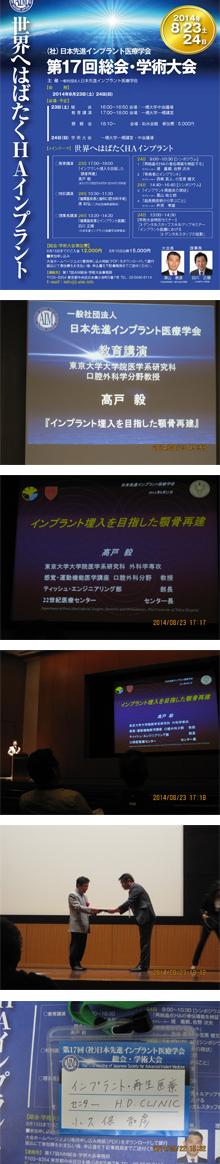 第13回 日本再生医療学会