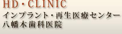 HD・CLINIC インプラント・再生医療センター 八幡木歯科医院