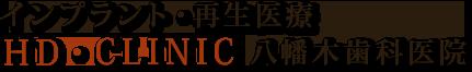 インプラント・再生医療 HD・CLINIC 八幡木歯科医院