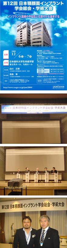 第12回日本顎顔面インプラント学会・学術大会