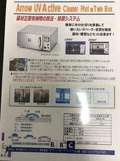 Arrow UV Active Cleaner Phot Twin Box.